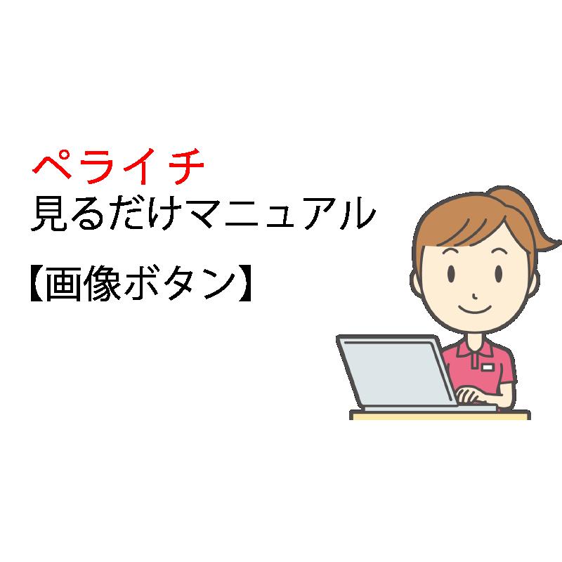 ET(画像ボタン)